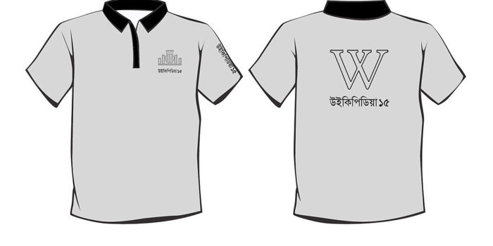 1024px Wikipedia15 T shirt design for Bangladesh community